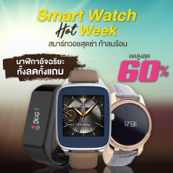 Weekly_7-13-Mar_1040x1040_SmartWatch
